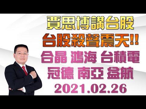 《賈思博講台股》台股殺聲震天!! 合晶 鴻海 台積電 冠德 南亞 益航 2021.02.26