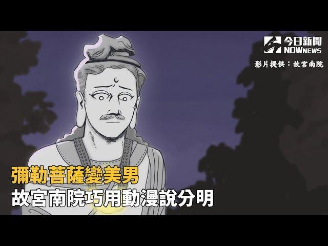 影/彌勒菩薩變美男 故宮南院巧用「動漫」說分明