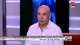 شاهد ماذا قال حسام حسن عن محمد صلاح؟     -