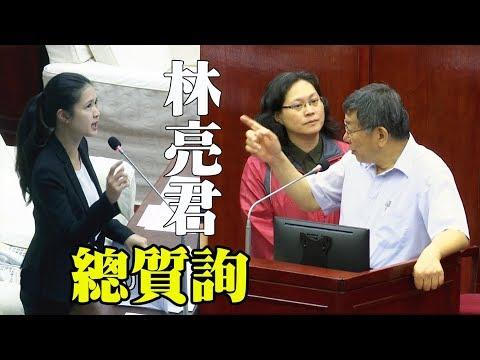 台北市議會總質詢 林亮君議員質詢柯文哲市長