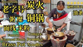 炭火铜锅粥糜面线米粉 公市第三代油条花生汤红豆汤槟城美食 Famous Charcoal Flame Brass Pot Congee Porridge Noodles Penang Malaysia