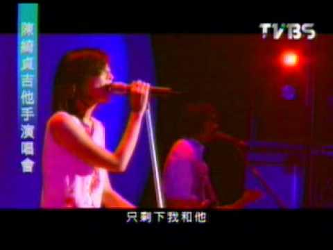 陳綺貞 - 1234567(GROUPIES演唱會)