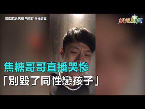 焦糖哥哥直播哭慘 「別毀了同性戀孩子」|三立新聞網SETN.com