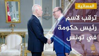 تونس .. ترقب لاسم رئيس الحكومة -