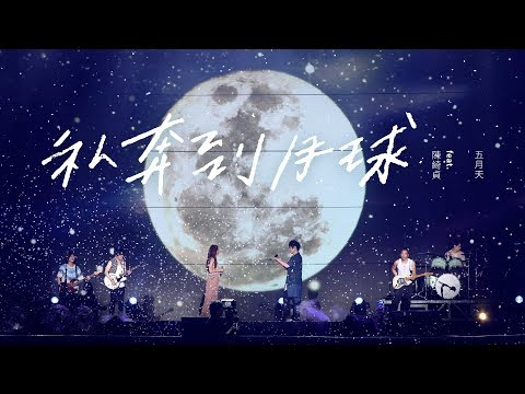 MAYDAY五月天 [ 私奔到月球 ] feat.陳綺貞 Official Live Video