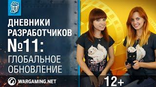 Дневники разработчиков №11
