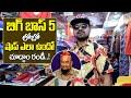 Bigg Boss 5 Telugu contestant Lobo's shop tour