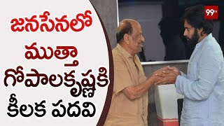 Ex-Minister Mutha Gopal Krishna Joining in Janasena Today | Madhapur | 99 TV Telugu