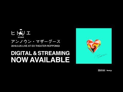 ヒトリエ 『アンノウン・マザーグース 2018.3.25 LIVE at EX THEATER ROPPONGI』SPOT(20sec.)