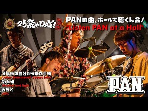 PAN【PAN結成25周年記念イベント「25祭やDAY!」特別編[PANの曲、ホールで聴くん会!]】2020.10.25