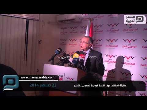 حقيقة الخلافات حول اللائحة الجديدة للمصريين الأحرار