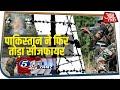 पाकिस्तान ने फिर तोड़ा सीजफायर I 5 Minute 25 Khabar I June 5, 2020