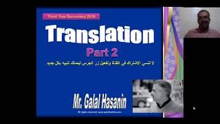 شرح ترجمة قطع من الانجليزية للعربية للمراحل التعليمية المختلفة