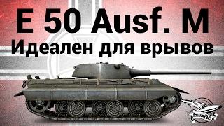 E 50 Ausf. M - Идеален для врывов
