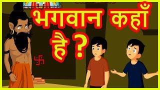 भगवान कहाँ है?  | Moral Stories for Children | Hindi Cartoons for Kids | हिंदी कार्टून