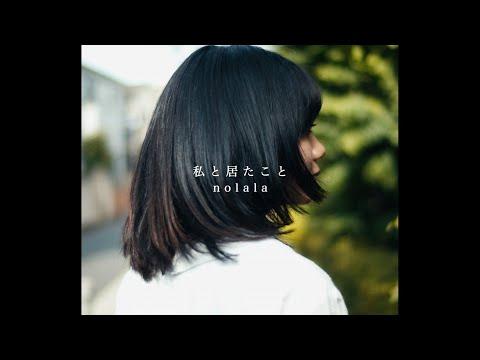nolala『私と居たこと』Music Video