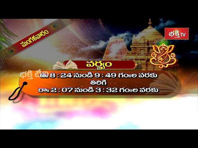 Kalachakram (కాలచక్రం) | 19 March 2019 | Archana | Bhakthi TV