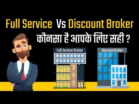Full-Service Broker vs. Discount Broker: Which Is Right for You? | In Hindi