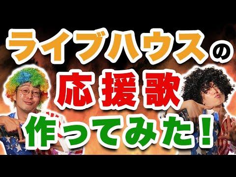 【下北沢DY CUBE】ライブハウスの応援歌作ってみた!【コロナに負けるな】
