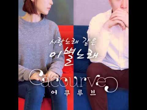 사랑노래 같은 이별노래(feat. 한올, 리와인)