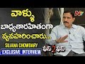 TDP MP Sujana Chowdary Exclusive Interview : Face to Face