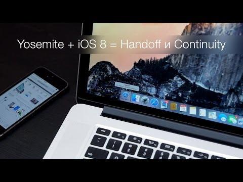 Yosemite + iOS 8 = Handoff и Сontinuity [первый взгляд]