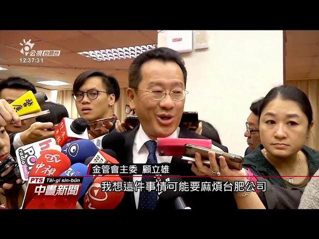 韓豪宅特權爭議 金管會:未獲台肥洽詢件