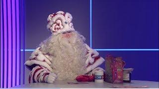 Актуальное интервью Дед мороз