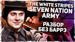 White Stripes - Seven Nation Army (Разбор на гитаре Без Баррэ)