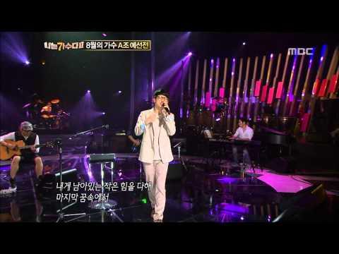 #13, Guckkasten - Snail, 국카스텐 - 달팽이, I Am a Singer2 20120805
