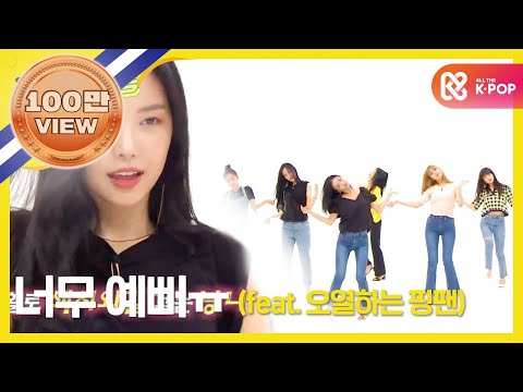 [Weekly Idol EP.365] Sexy, exploding APINK slow dance