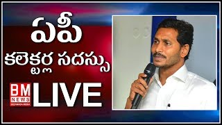 CM Jagan Conference With Collectors LIVE- Praja Vedika..