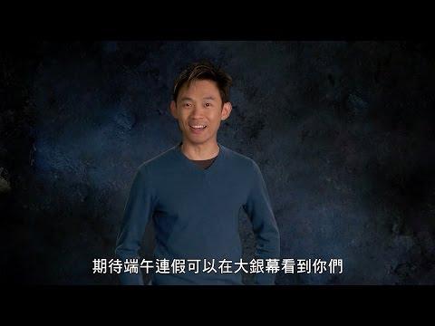 【厲陰宅2】溫子仁跟台灣觀眾朋友說:端午節快樂!