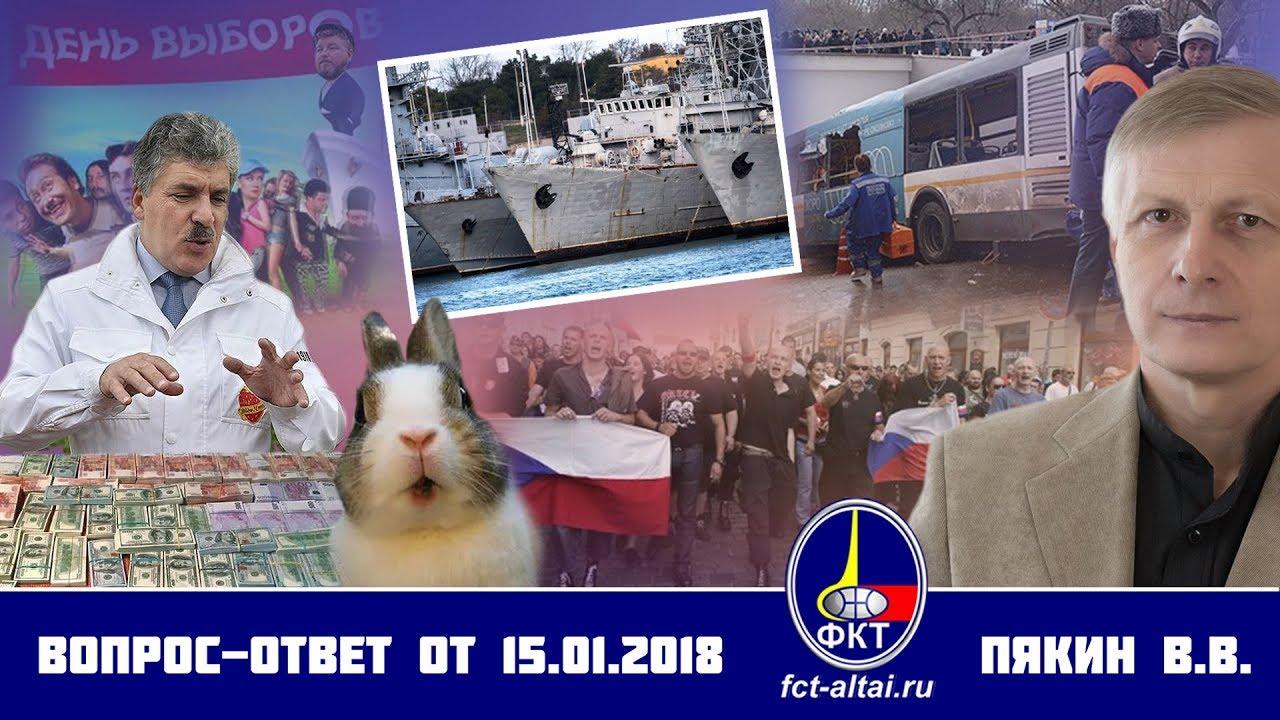 В.В. Пякин: Вопрос-Ответ, 15.01.2018