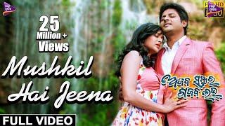 Mushkil Hai Jeena | Official Full Video | Ajab Sanjura Gajab Love | Babushan, Diptirekha