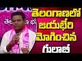 TRS Wins In Majority Seats In ZPTC, MPTC Elections ll Telangana Voters Verdict