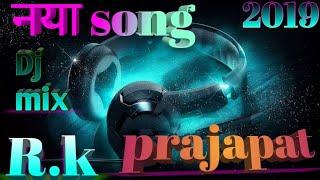 Daya Ram ki Hori Re new DJ mixing R K Prajapat new Haryanvi song 2019