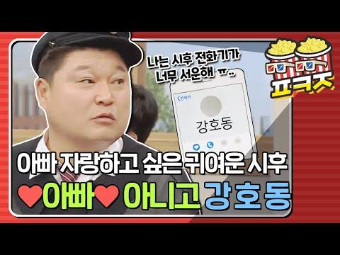 [팝콘잼] 강호동 아들 시후에게 아빠란? 그냥 '강-호-동' #아는형님 #JTBC봐야지