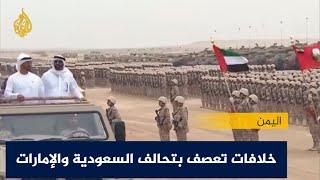 ما دوافع الانسحاب الإماراتي الجزئي والمفاجئ من اليمن؟     -