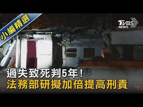 過失致死判5年! 法務部研擬加倍提高刑責|TVBS新聞