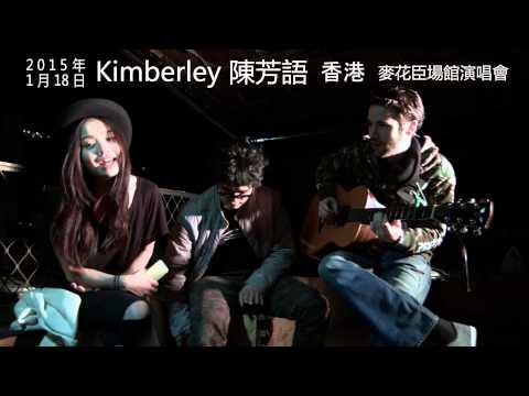 Kimberley 我會再想你 Hong Kong Concert Trailer #1