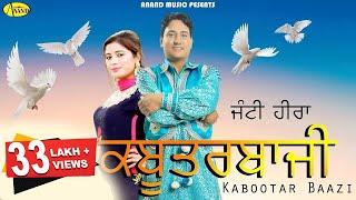 Kaboor Baazi – Sudesh Kumari – Janti Heera