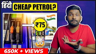 Petrol at 100 | Reality of Petrol Price Hike | Solutions to reduce prices of fuel in India Abhi&Niyu