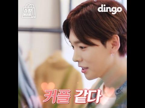 [쇼핑메이트] 역대급 얼굴천재 위너 김진우와 봄날 쇼핑데이트를 즐긴다면?