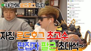 [Runner Live] Roadhog itself Editor 'Palgeun' invitiation