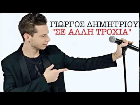 """Γιώργος Δημητρίου - """"Σε άλλη τροχιά"""""""