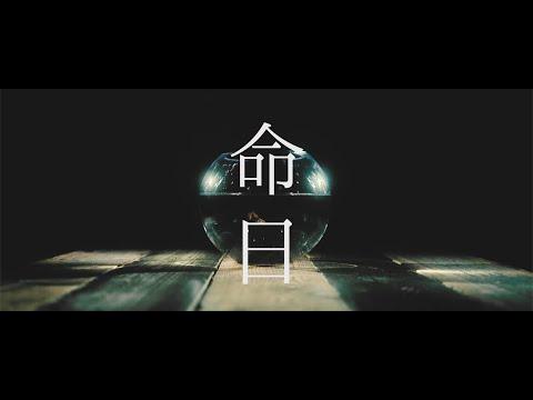 おいしくるメロンパン「命日」Music Video