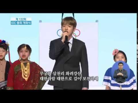 20180205 엑소 백현 애국가 제창 BAEKHYUN Korea National Anthem