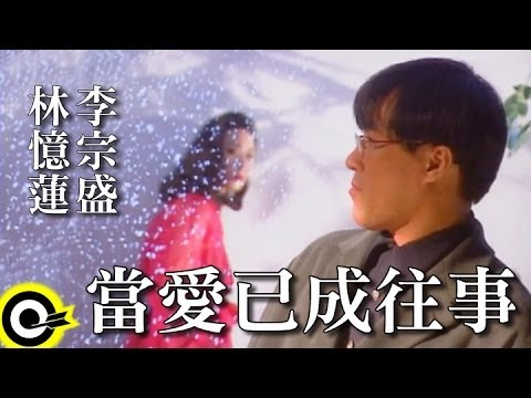 林憶蓮 Sandy Lam&李宗盛 Jonathan Lee【當愛已成往事 Bygone Love】Official Music Video