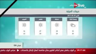 صباح ON: حالة الطقس اليوم في مصر 29 مايو 2017 وتوقعات درجات ...